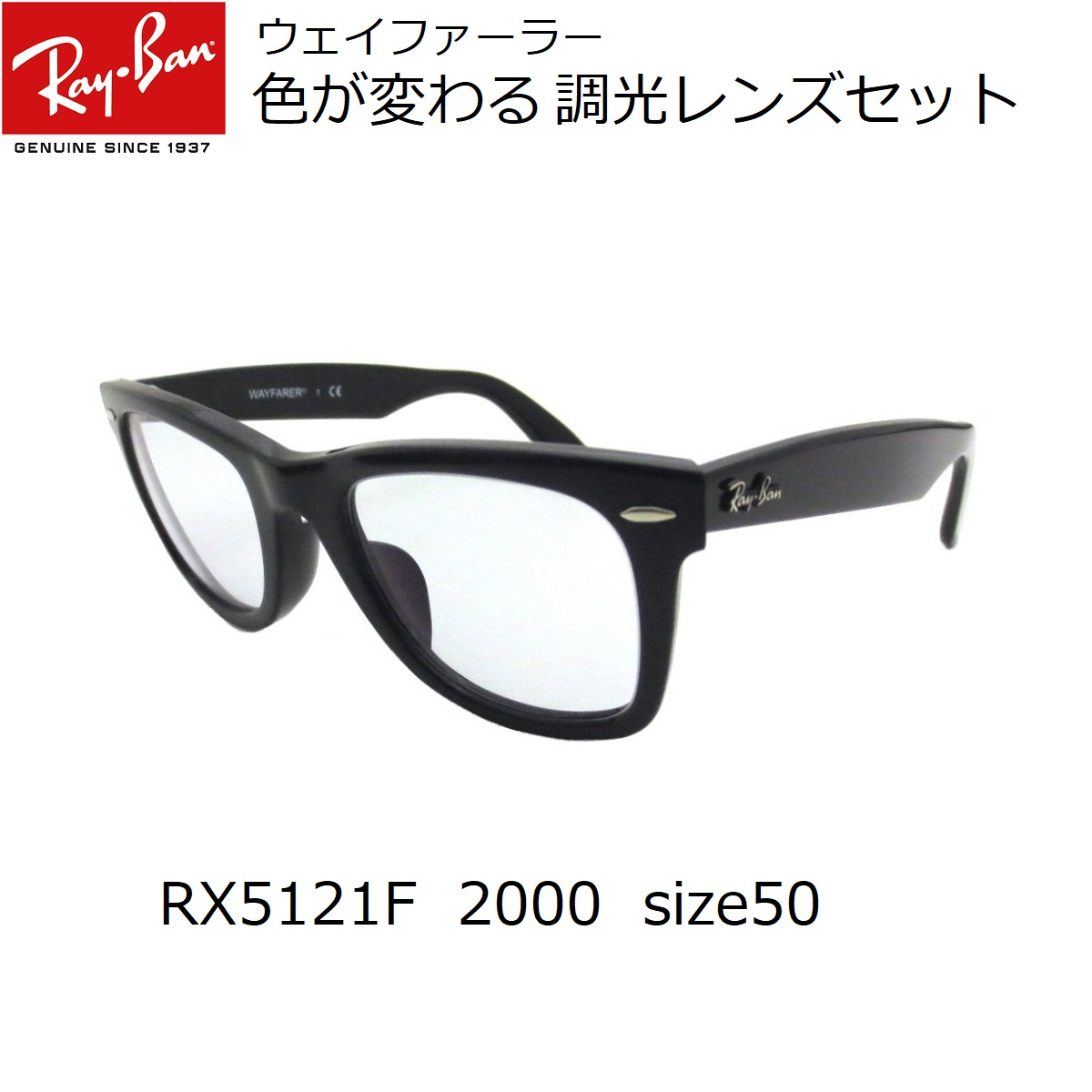 あす楽対応・色が変わる調光レンズ付 レイバン メガネ Ray-Ban RX5121F 2000(50)ウェイファーラー【色が変わる調光レンズ付 調光メガネセット】(調光レンズ 調光サングラス)WAYFARERクロセルフレーム メンズ 男女兼用