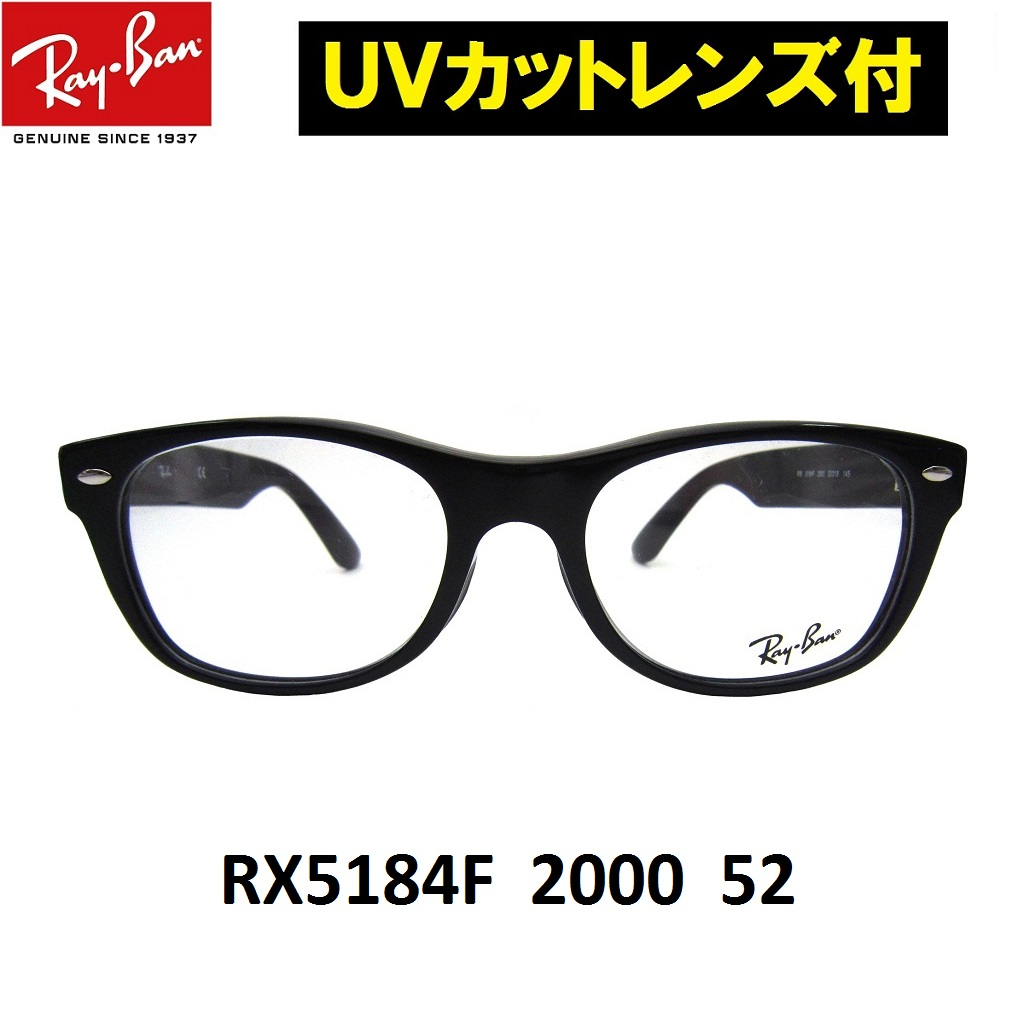 UVカットレンズ付 Ray-Ban(レイバン)RX5184F 2000 52サイズ NEWWAYFARERニューウェイファーラー セルフレーム クリアレンズ 度付 近視 乱視 老眼鏡 ブルーライト【ミラリジャパンメーカー保証書付】
