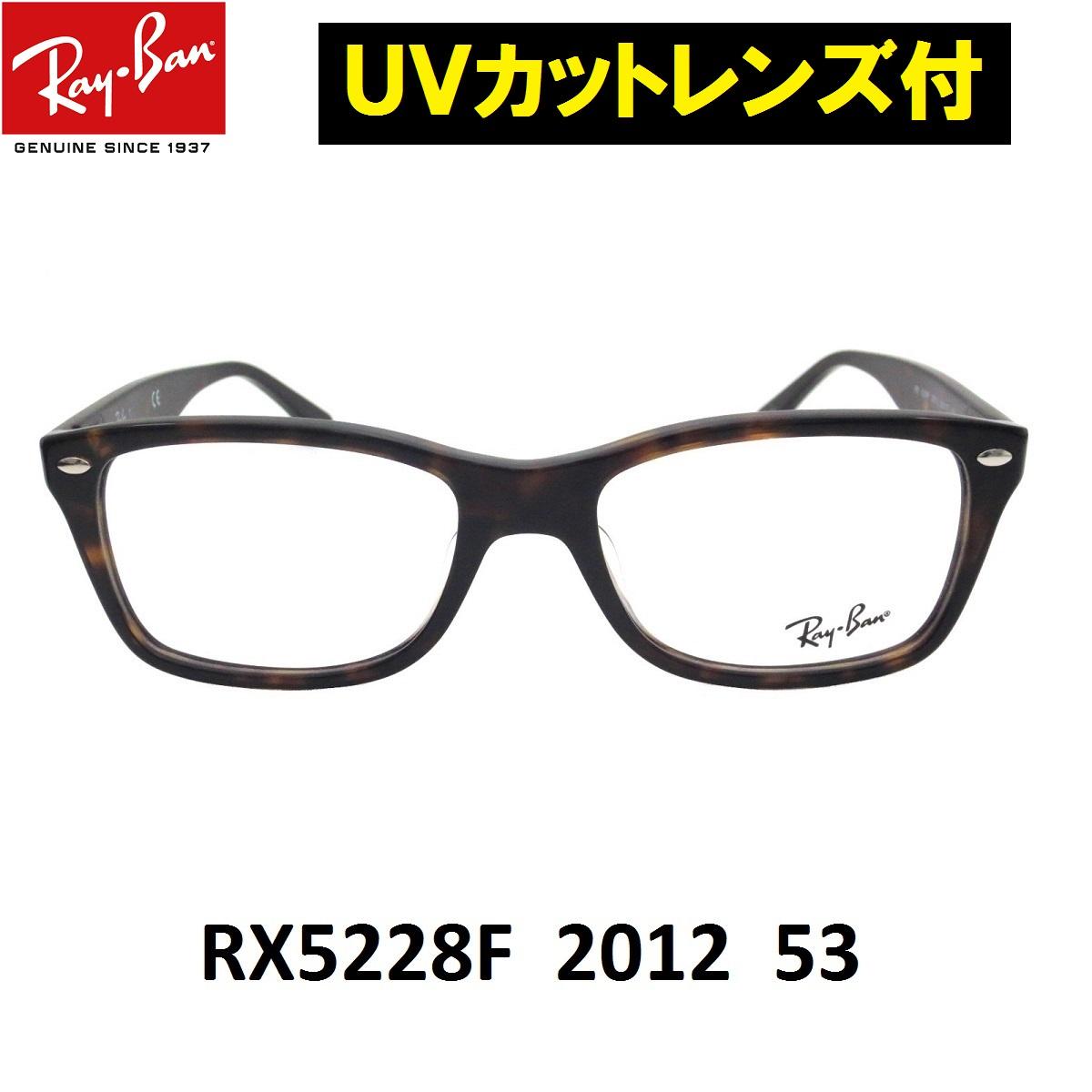 UVカットレンズ付 レイバン 伊達メガネ UV400レンズ付メガネ メガネフレーム眼鏡 Ray-Ban RX5228F 2012セルフレーム(フルフィット) クリアレンズ 近視 乱視 老眼鏡 ブルーライト【ミラリジャパンメーカー保証書付】