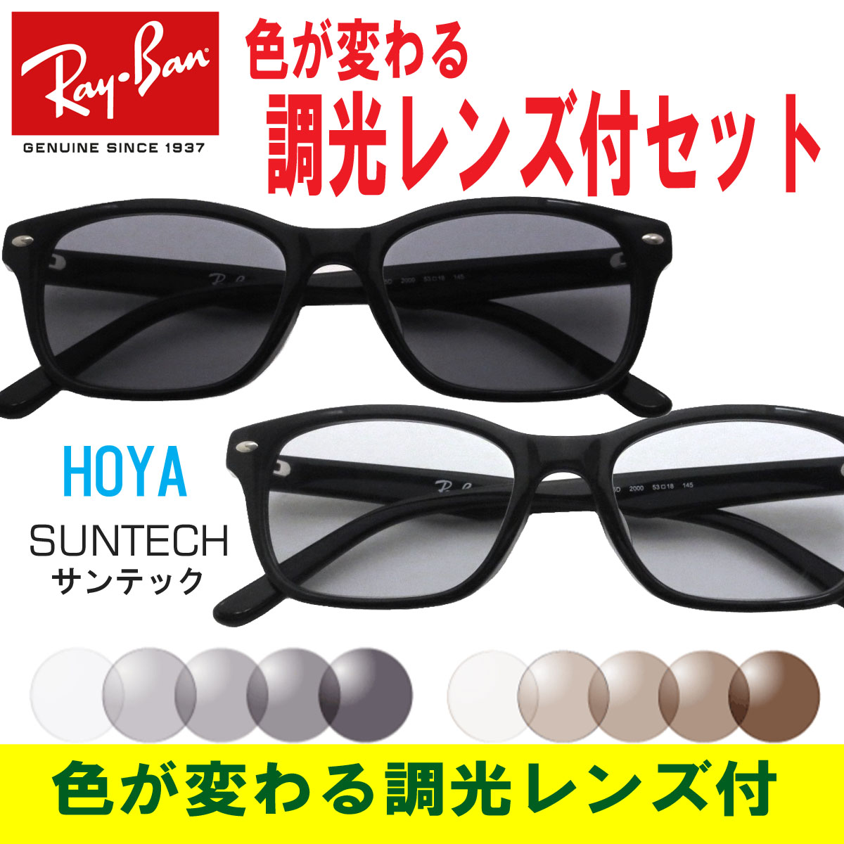 【UVカット超撥水コート付高機能HOYAレンズ込価格(紫外線カット】大人気モデルの調光サングラス アイマックスオリジナルセットHOYASUNTECH レイバン メガネ メガネフレーム 伊達メガネ 眼鏡 Ray-Ban RX5345D 2000(53)【色が変わる調光レンズ付 HOYA サンテック調光メガネセット】(調光メガネ 調光レンズセット)大人気のクロセルフレーム RX5109に近いデザイン