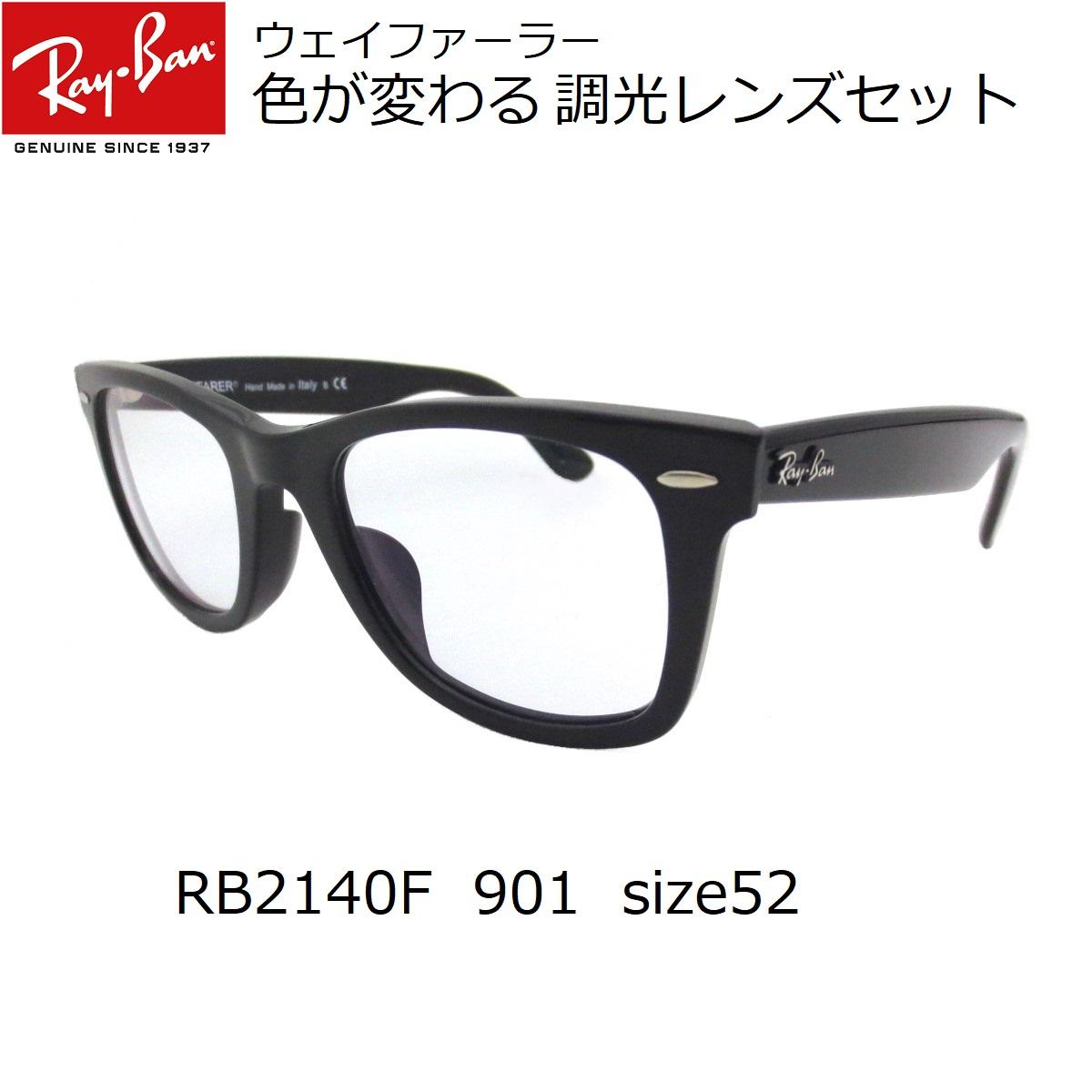 あす楽対応・色が変わる調光レンズ付 Ray-Ban(レイバン)RB2140F 901(52)【色が変わる調光レンズ付 送料無料 調光サングラスセット】(調光レンズ 調光サングラス)大人気のウェイファーラー WAYFARER セルフレーム フルフィット メンズ 男女兼用 RB2140F 901 52