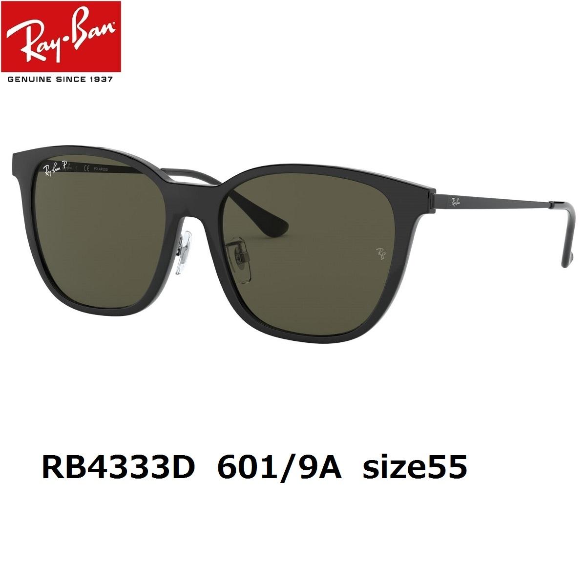 レイバン サングラス Ray-Ban RB4333D 601/9A(55サイズ) メーカー保証書付