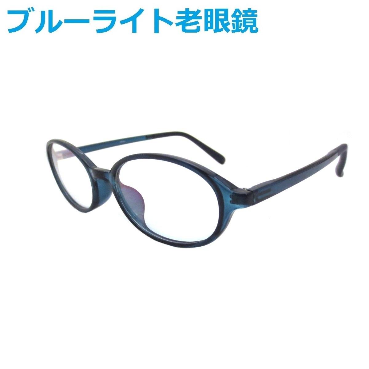 ブルーライトカット 老眼鏡 パソコン老眼鏡 PCメガネ セミオーダー TR761-03-51【コンビニ受取対応商品】