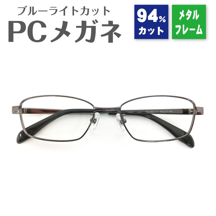 ブルーライトカット メガネ 94% スクエア メタルフレーム 鼻パッド付き パソコンメガネ PCメガネ スマホメガネ UVカット 紫外線カット送料無料 伊達メガネ 度なし だて ダテ 眼鏡 軽い ズレ防止 レディース メンズ 男性 女性 プレゼント ギフト