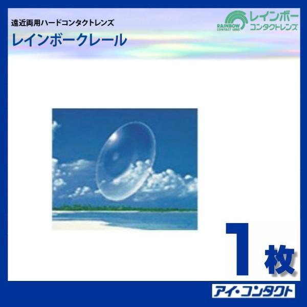 レインボー クレ-ル (遠近両用)【1枚】(コンタクトレンズ/ハードレンズ/マルチフォーカル/レインボー)