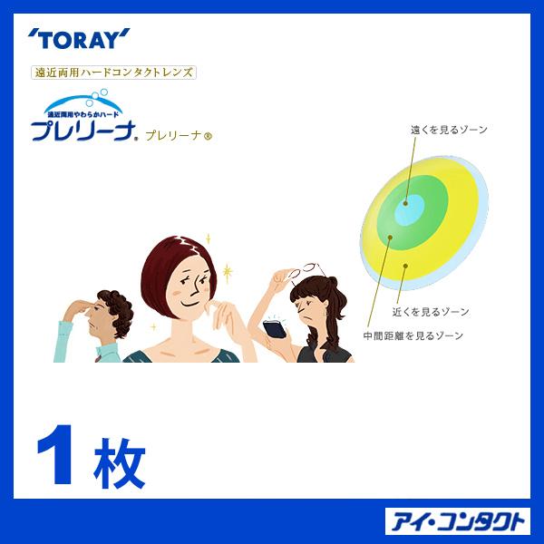 東レ プレリーナ (遠近両用)【1枚】(コンタクトレンズ/ハードレンズ/マルチフォーカル/TORAY)