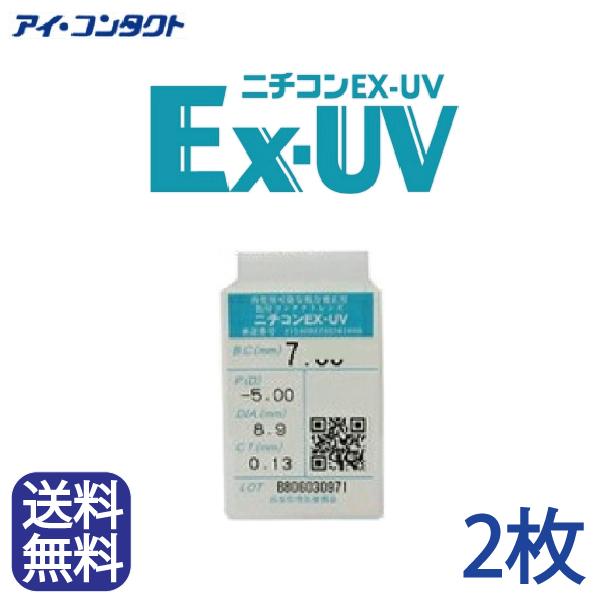 送料無料【2枚】 ニチコン Ex-UV ( コンタクトレンズ コンタクト 高酸素透過性 UVカット ハードレンズ ハードコンタクト アイミー )
