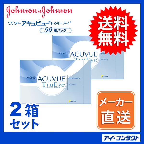 ◆送料無料◆ワンデーアキュビュートゥルーアイ【90枚×2箱】(コンタクト/1day/使い捨て/ジョンソンエンドジョンソン)