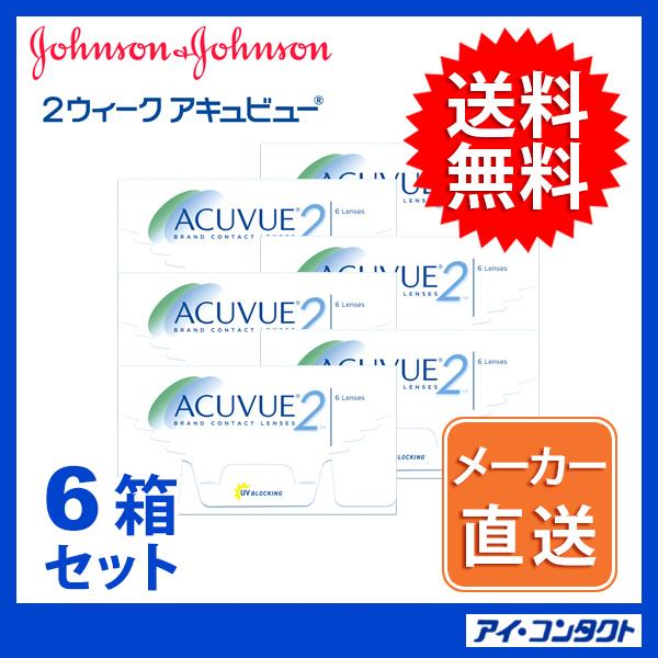 メーカー直送◆送料無料◆【6箱】 2ウィーク アキュビュー (6枚×6箱)