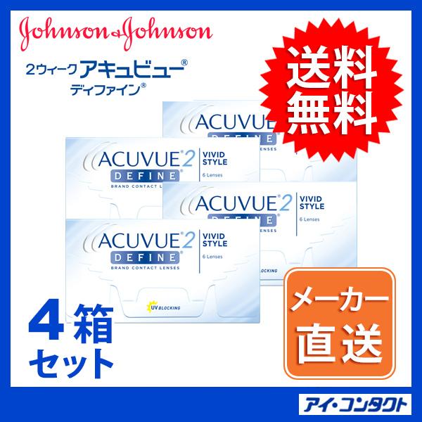 ◆送料無料◆【4箱】 2ウィークアキュビューディファイン (2week/ジョンソンエンドジョンソン)