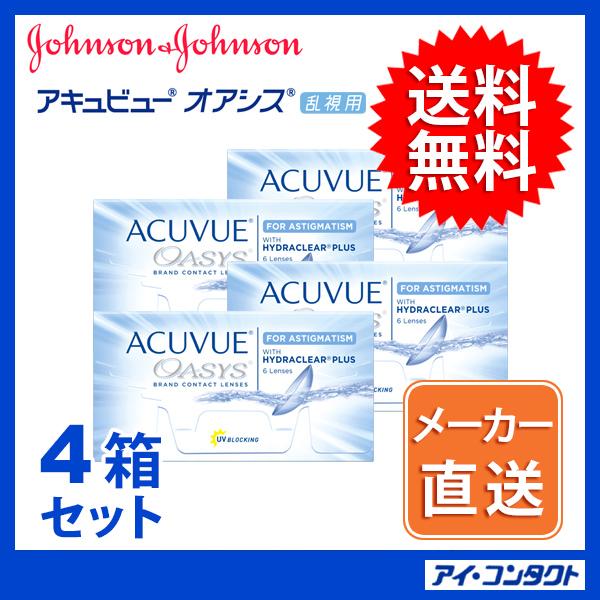 ◆送料無料◆【4箱】オアシス乱視 (コンタクトレンズ/2ウィーク/アキュビュー/オアシス/乱視用/ジョンソン)