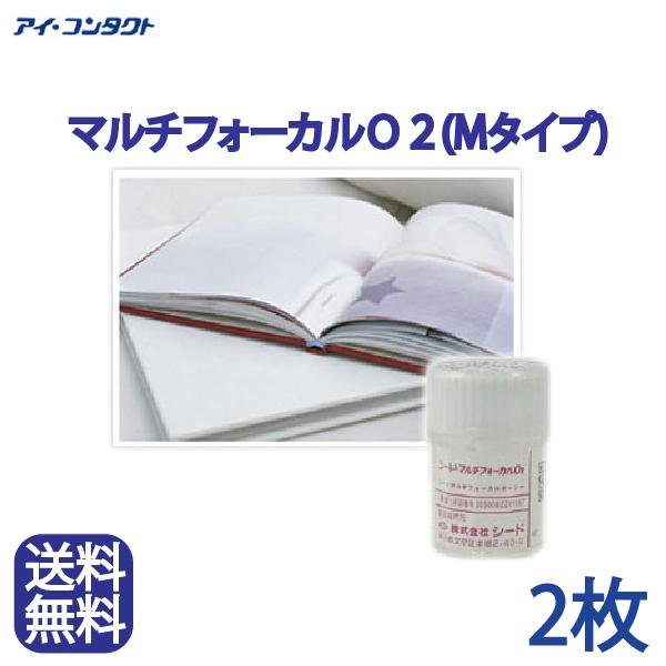 ◆送料無料◆【2枚】 シード マルチフォーカルO2(Mタイプ) 遠近両用 (コンタクトレンズ/マルチフォーカル/シード/SEED)