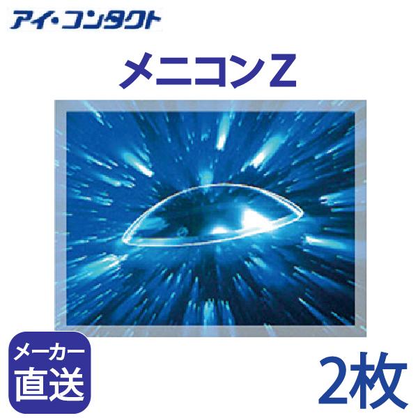 【2枚】 メニコンZ 高酸素透過性 ( コンタクトレンズ コンタクト ハードレンズ ハードコンタクト menicon )