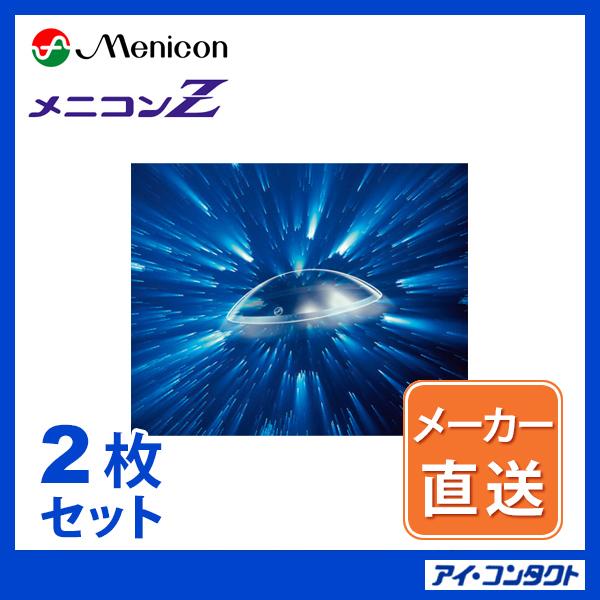 【2枚セット】 メニコンZ 高酸素透過性 ハードコンタクトレンズ