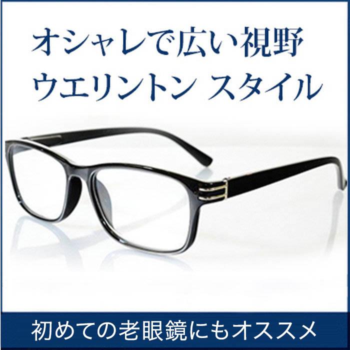 【送料無料】ブルーライト15%カット 老眼鏡 おしゃれ 男性用 女性用 トラッド シニアグラス ブラック RB-5251 メガネ拭きセット|めがね レディース メンズ リーディンググラス i4u ウェリントン 軽量 グラス ウエリントン  プレゼント ギフト