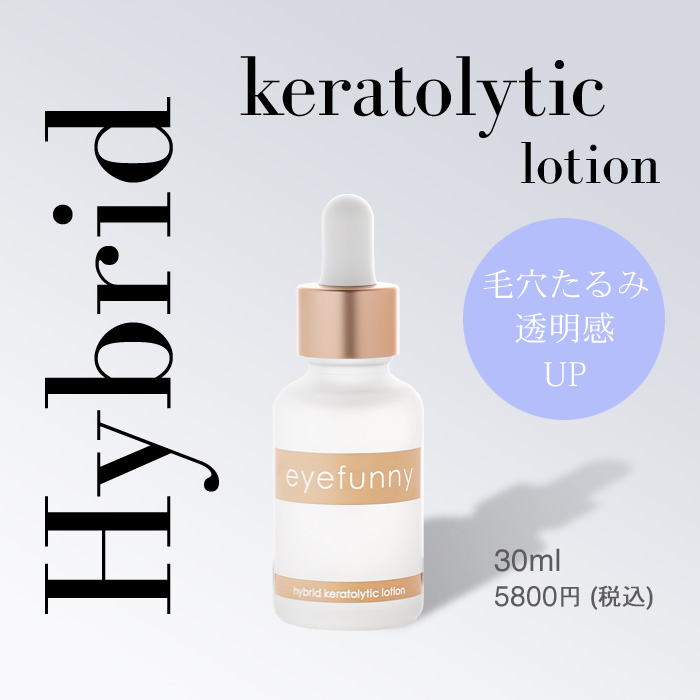 Peeling domestic non-additive plant extract AHA pore lotion beauty liquid eyefunnybeauty ((hybrid calluses flexible lotion)) do not wash off
