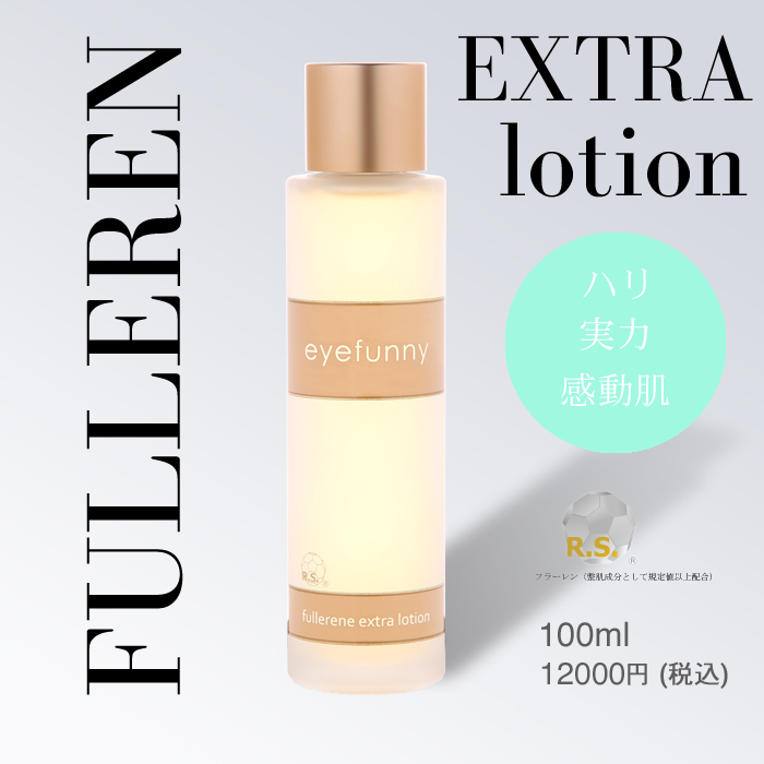 Lotion cosmetic liquid eyefunnybeauty ((Fullerene extra lotion)) domestic Fullerene provision value formula