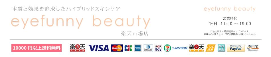 eyefunnybeauty 楽天市場店:eyefunny beauty 公式楽天市場店