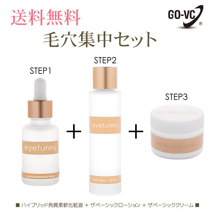 Lotion liquid cosmetics cream whitening set