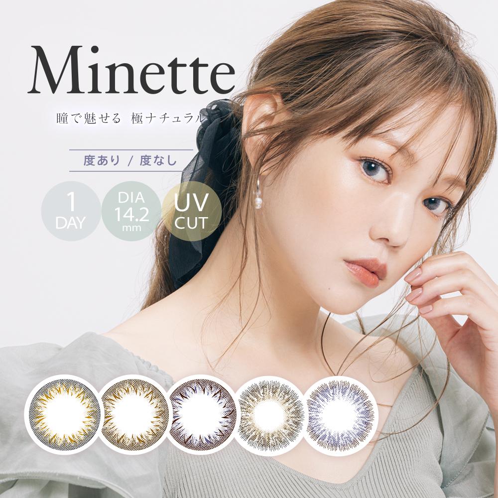 ミネット 在庫一掃 購買 Minette 1箱10枚入 送料無料 カラコン ワンデー 度なし 1day 度あり カラーコンタクトレンズ 14.2mm