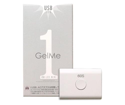ジェルミーワン 人気ブランド 永遠の定番 USB LEDライトMINI 送料無料 GelMe1 ジェルネイル セルフネイル レジン LEDライト UVライト 硬化ライト