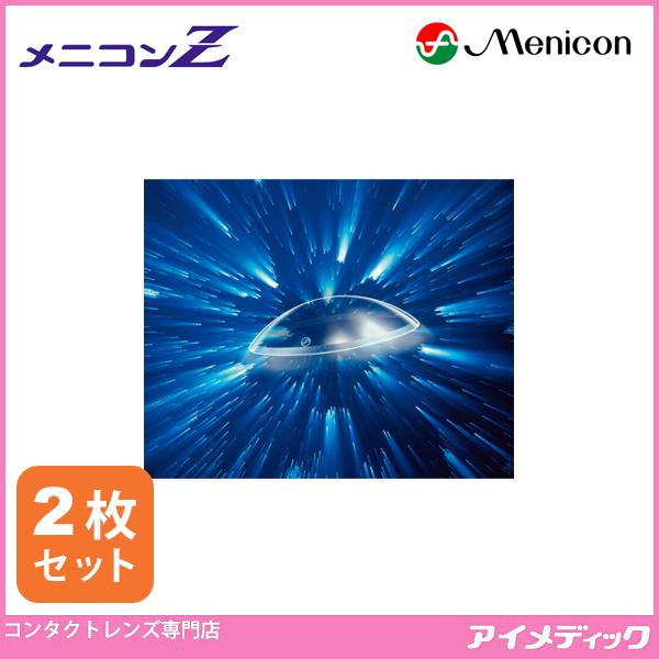 メニコンZ 【2枚】(ハードコンタクトレンズ/ハイパークラス/薄型/高酸素透過性/Menicon)