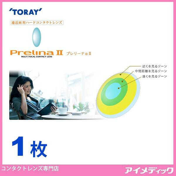 東レ プレリーナ2 (遠近両用)【1枚】(コンタクトレンズ/ハードレンズ/マルチフォーカル/TORAY)