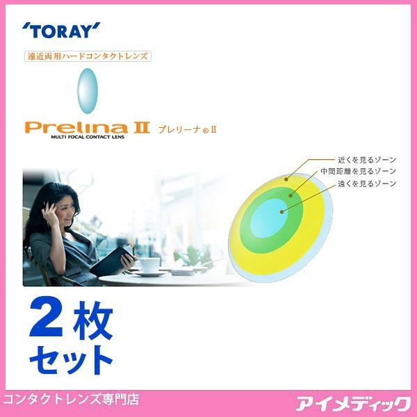 東レ プレリーナ2 (遠近両用)【2枚】(コンタクトレンズ/ハードレンズ/マルチフォーカル/TORAY)