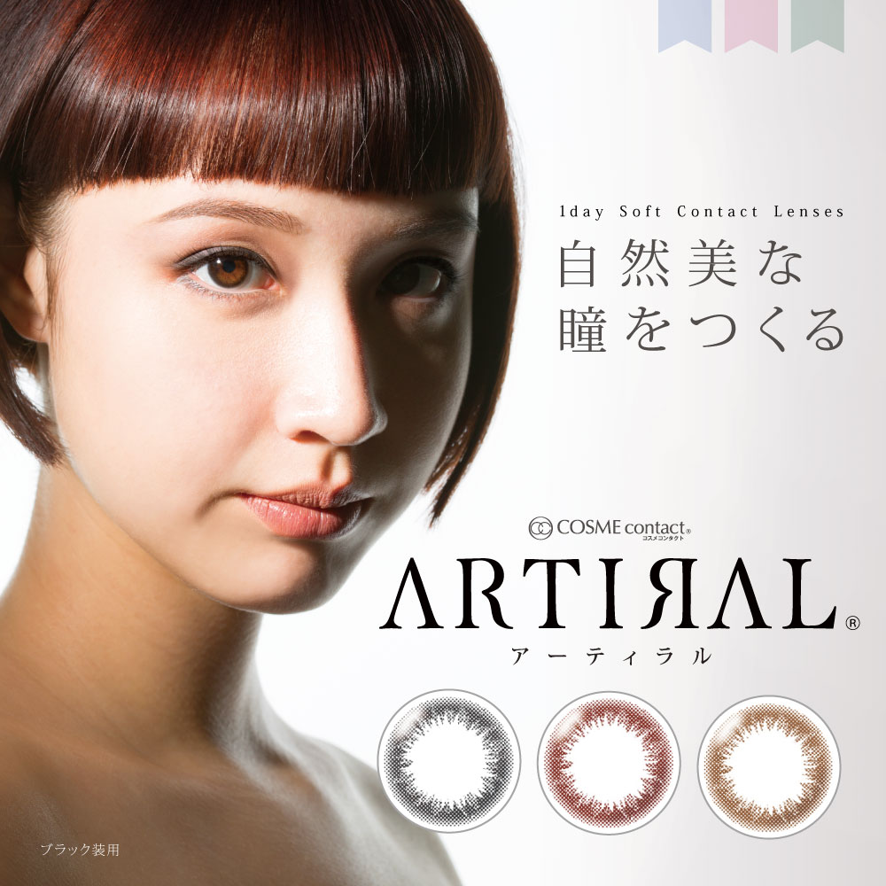 Coloured artiral ARTIRAL (1 box 30 pieces with Wanda degrees and degrees and Black Brown ochre Suwon Yuka)