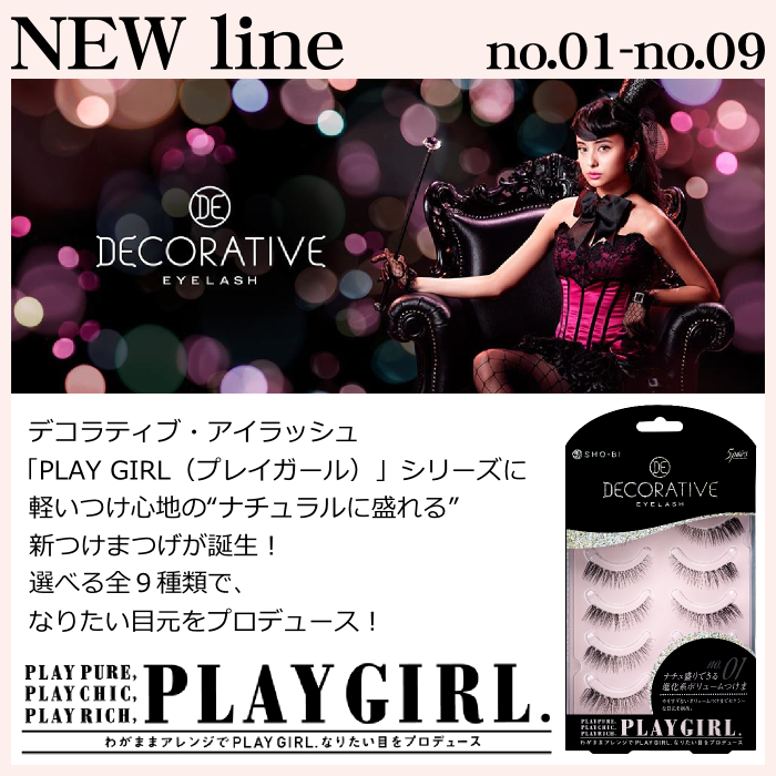 Put up NEW line DECORATIVE EYELASH decorative is rush PLAY GIRL playgirl (per box 5 pairs with all nine eyelashes makeup cosmetics)