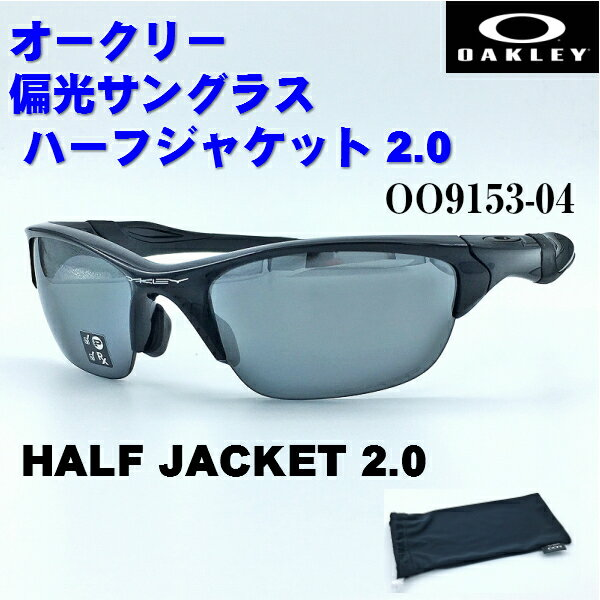 Half Jacket 2 0 >> Oakley Half Jacket 2 0 Oakley Half Jacket2 0 Polarization Sunglasses Oo9153 04