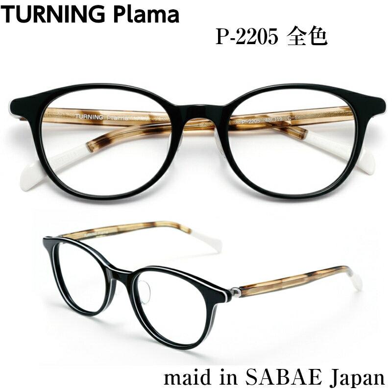 TURNING Plama ターニング プラマ 谷口眼鏡 P-2205 全色 メガネ 眼鏡 めがね フレーム 度付き 度入り 対応 セル プラ アセテート 日本製 国産 鯖江 SABAE ボストン クラシック 丸 小さい 小顔 レディース 女性 軽い シンプル