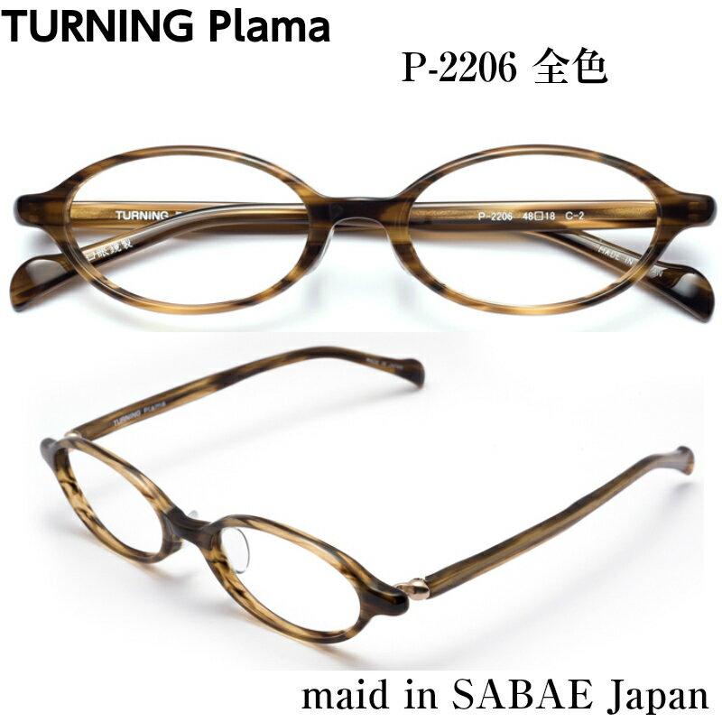 TURNING Plama ターニング プラマ 谷口眼鏡 P-2206 全色 メガネ 眼鏡 めがね フレーム 度付き 度入り 対応 セル プラ アセテート 日本製 国産 鯖江 SABAE オーバル 丸 小さい 小顔 レディース 女性 軽い シンプル