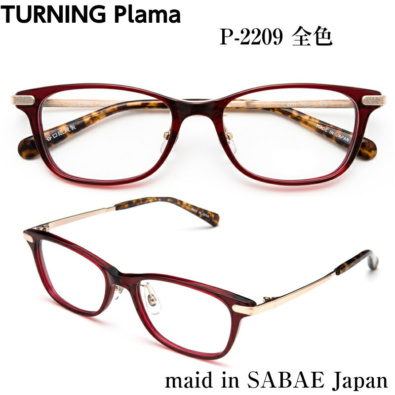 TURNING Plama ターニング プラマ 谷口眼鏡 P-2209 全色 メガネ 眼鏡 めがね フレーム 度付き 度入り 対応 セル プラ アセテート メタル 日本製 国産 鯖江 SABAE クラシック ボストン ウェリントン レディース 女性 軽い シンプル