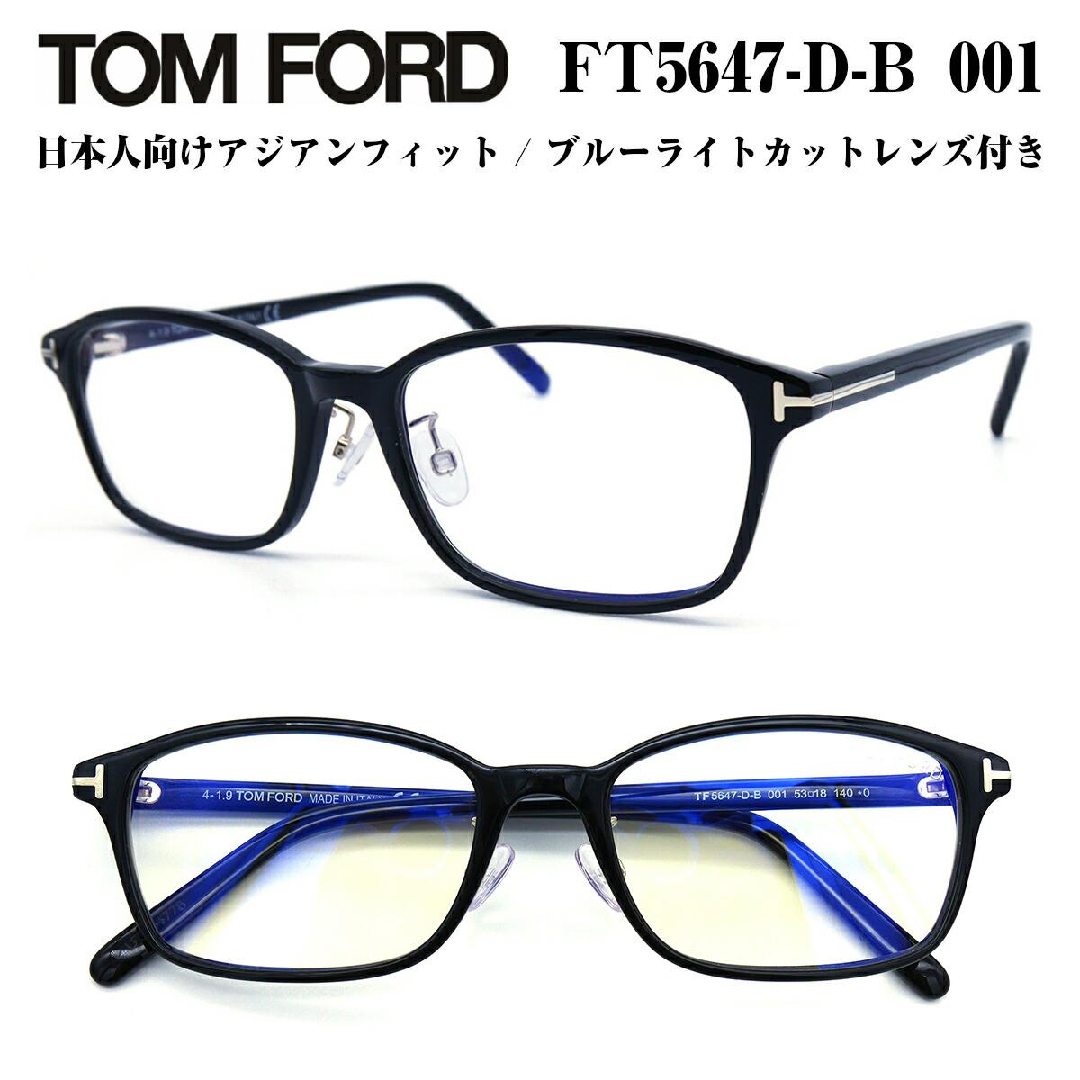 TOM FORD トムフォード FT5647DB-001 (TF5647DB-001) 53 サイズ メガネ 眼鏡 めがね フレーム アジアンフィット ブルーライトカットレンズ付き ダテメガネ 【正規品】 度付き対応 TOMFORD メンズ 男性 おしゃれ 日本企画