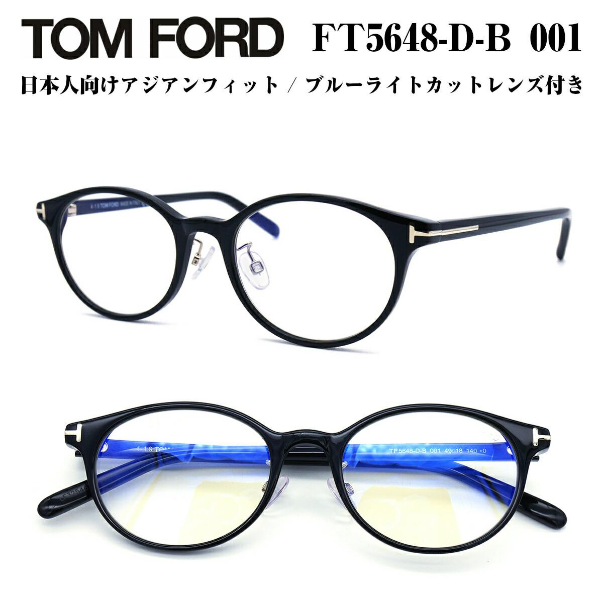 TOM FORD トムフォード FT5648DB-001 (TF5648DB-001) 49 サイズ メガネ 眼鏡 めがね フレーム アジアンフィット ブルーライトカットレンズ付き ダテメガネ 正規品 度付き対応 TOMFORD メンズ 男性 おしゃれ 日本企画