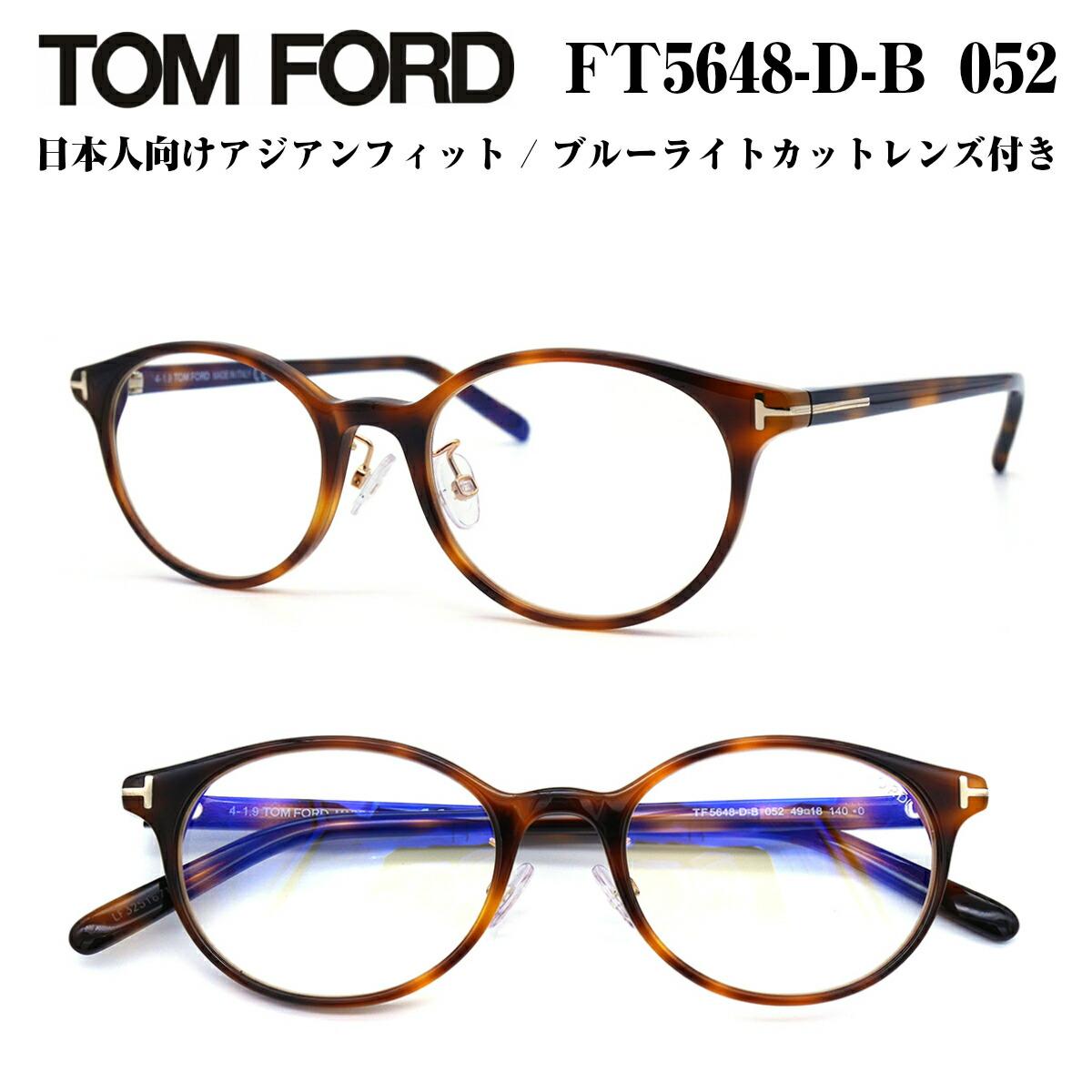 TOM FORD トムフォード FT5648DB-052 (TF5648DB-052) 49 サイズ メガネ 眼鏡 めがね フレーム アジアンフィット ブルーライトカットレンズ付き ダテメガネ 【正規品】 度付き対応 TOMFORD メンズ 男性 おしゃれ 日本企画
