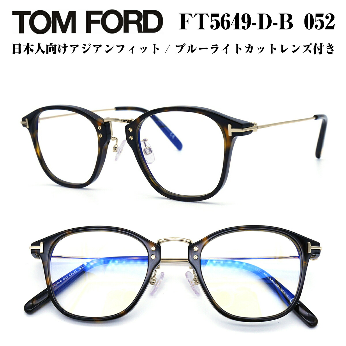 TOM FORD トムフォード FT5649DB-052 (TF5649DB-052) 47 サイズ メガネ 眼鏡 めがね フレーム アジアンフィット ブルーライトカットレンズ付き ダテメガネ 【正規品】 度付き対応 TOMFORD メンズ 男性 おしゃれ 日本企画