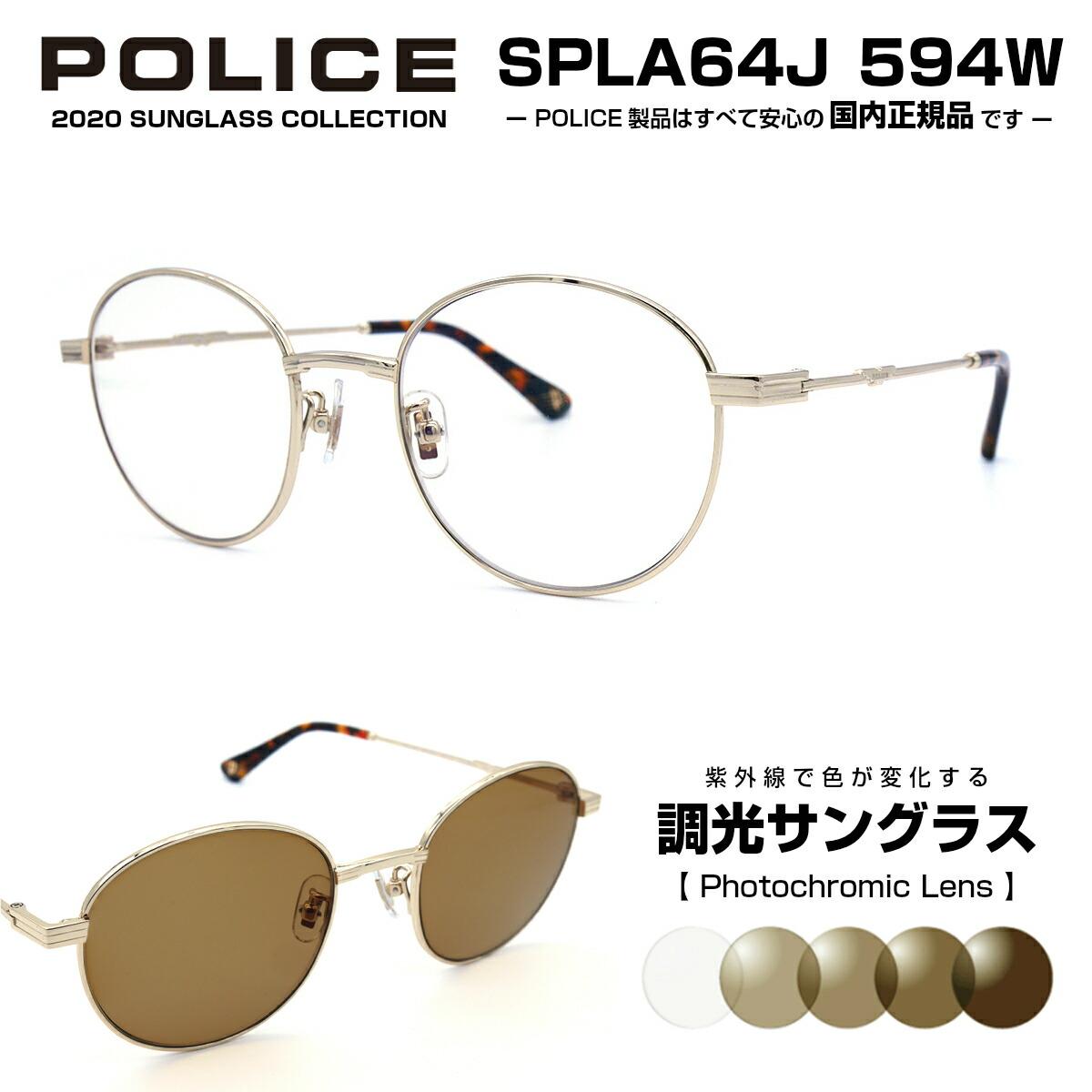 POLICE ポリス 調光 サングラス ORIGINS SPLA64J 594W 2020年モデル SUNGLASS おしゃれ スクエア チタン メタル ラウンド 紫外線 色変わるレンズ 丸眼鏡 まる 軽量 メガネ メンズ 男 正規品 顔 大きい プレゼント