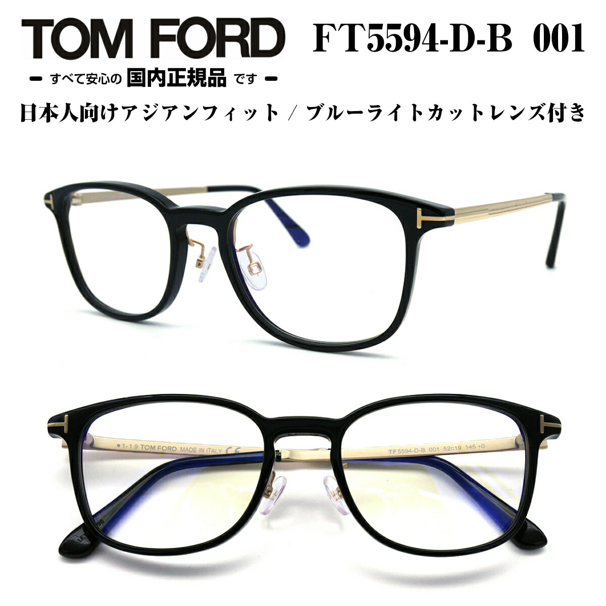 TOM FORD トムフォード FT5594DB-52001 (TF5594DB-52001) メガネ 眼鏡 めがね フレーム アジアフィット ブルーライトカットレンズ付き ダテメガネ 【正規品】 度付き対応 TOMFORD メンズ 男性 おしゃれ