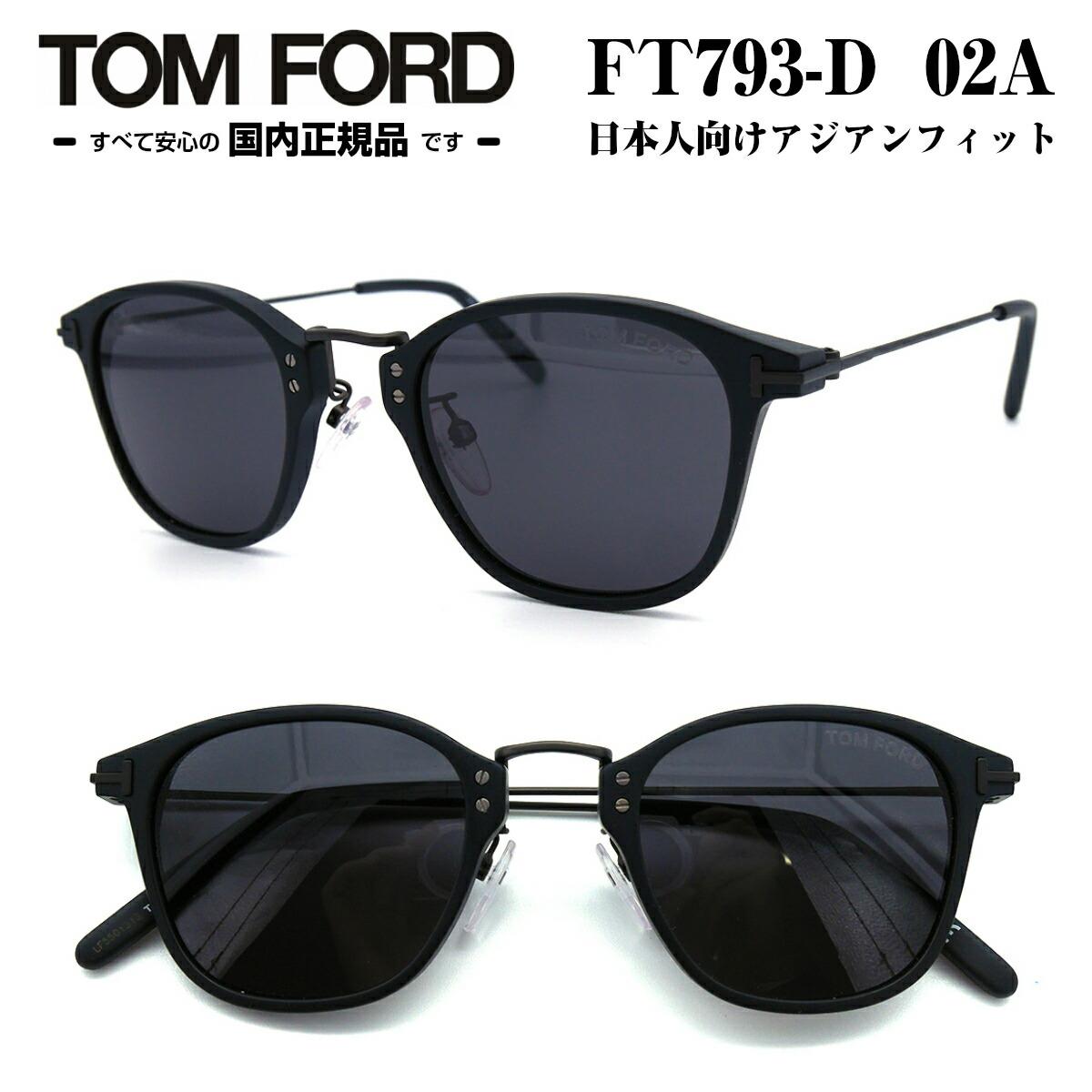 TOM FORD トムフォード FT793-D 02A (TF793-D 02A) サングラス メガネ 眼鏡 めがね フレーム 正規品 新品 本物 度付き対応 スクエア ボストン 大きい メンズ 男 おしゃれ 日本企画