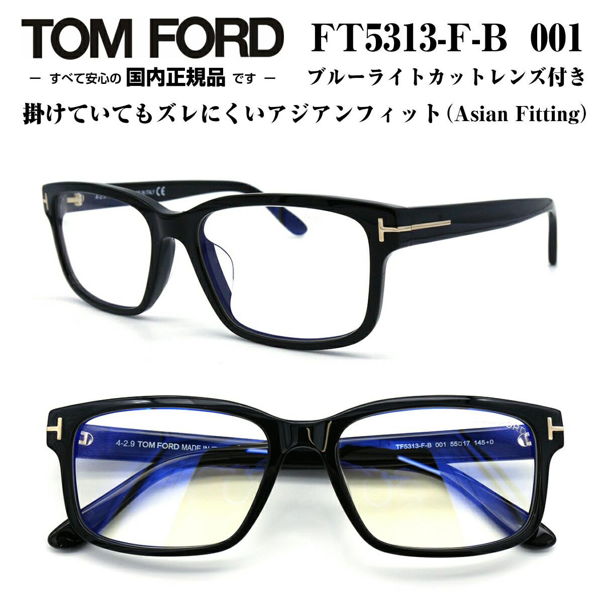 TOM FORD トムフォード FT5313FB-55001 (TF5313FB-55001) 55サイズ メガネ 眼鏡 めがね フレーム アジアンフィット ブルーライトカットレンズ付き ダテメガネ 度なし 付属 正規品 度付き対応 TOMFORD メンズ 男性 おしゃれ