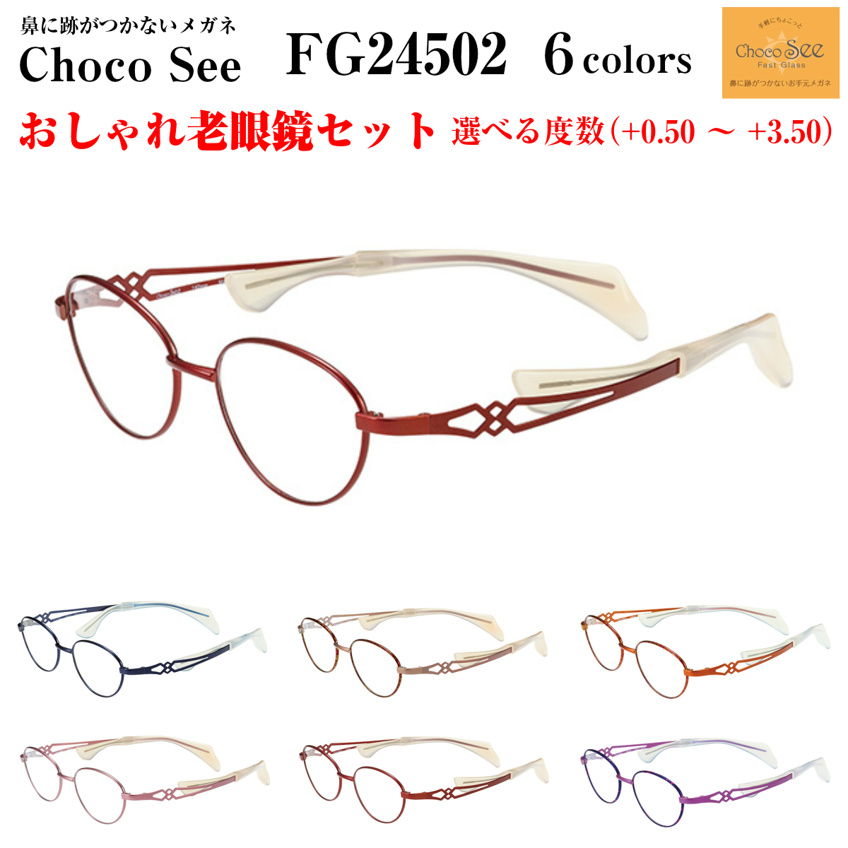 回復 老眼鏡 視力