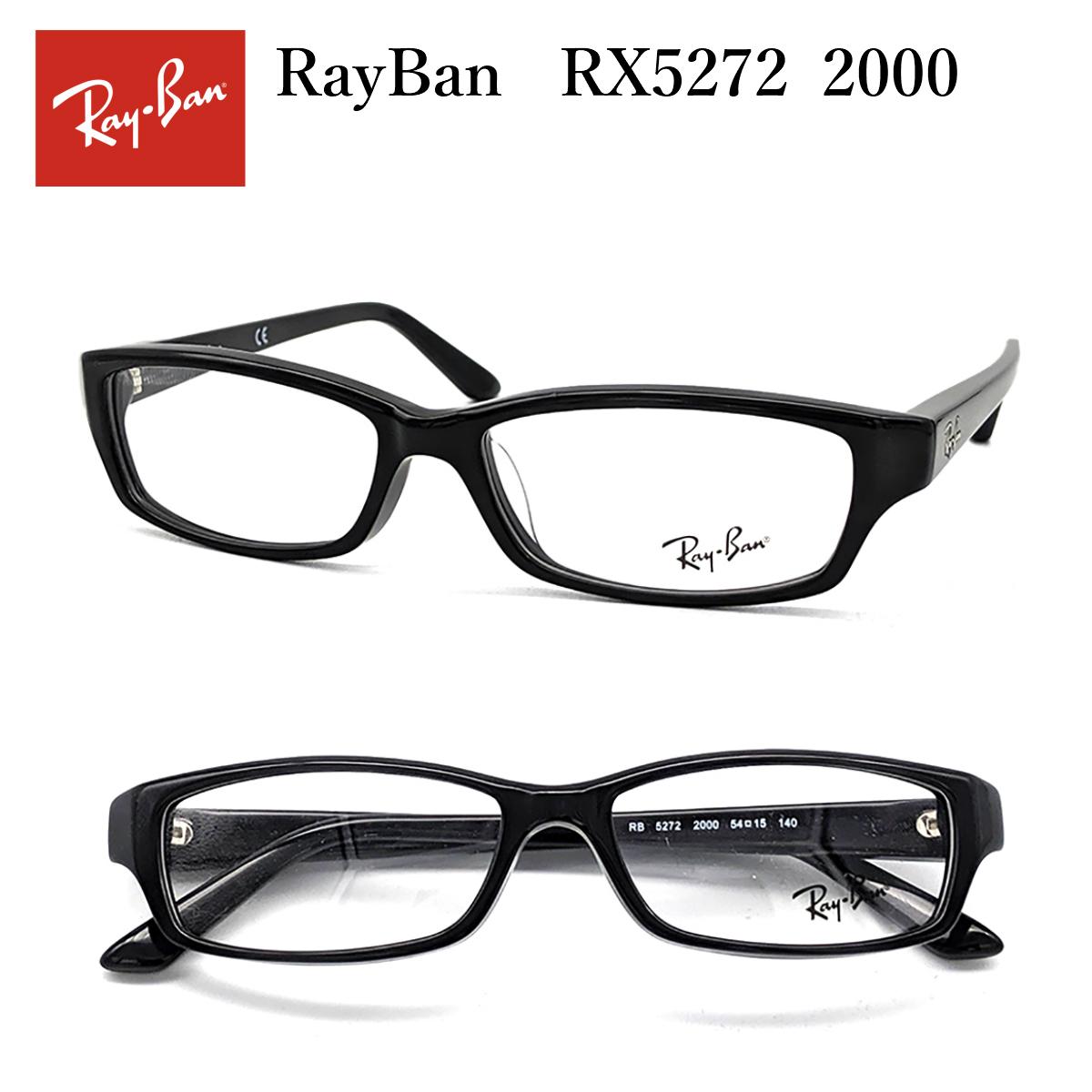【正規品】 レイバン メガネ フレーム RayBan RX5272 (RB5272) 2000 眼鏡 めがね 度付き対応 送料無料 定番 人気 オススメ 黒縁 黒 スクエア シャープ ビジネス カジュアル メンズ レディース 男性 女性 父の日 プレゼント プレゼント