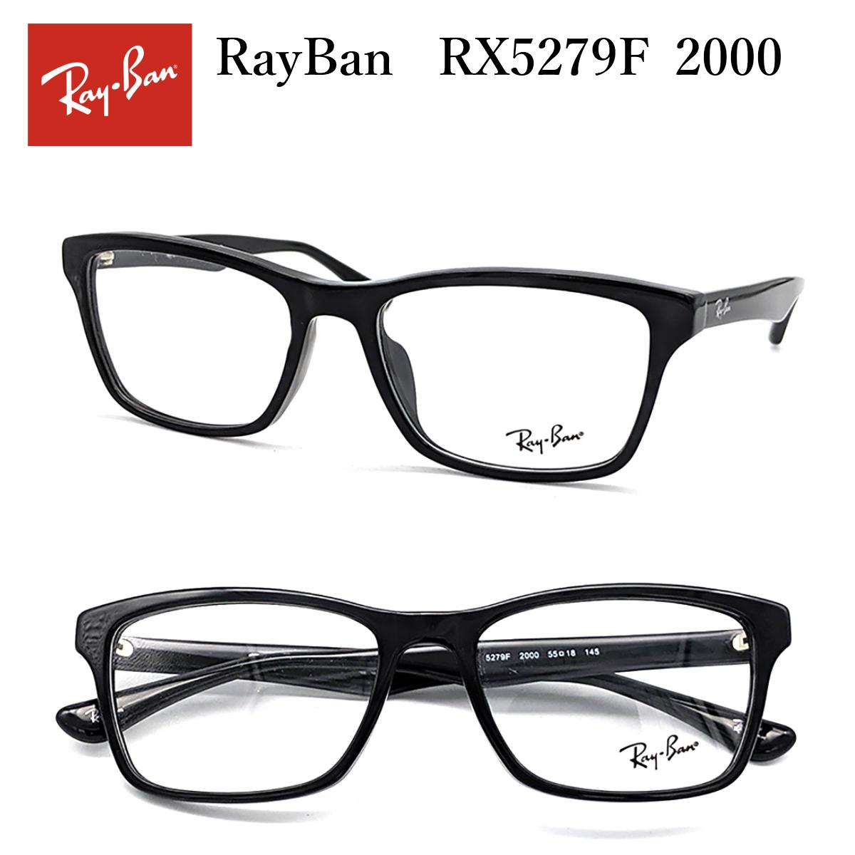 【正規品】 レイバン メガネ フレーム RayBan RX5279F (RB5279F) 2000 眼鏡 めがね 度付き対応 送料無料 定番 人気 オススメ 黒縁 黒 スクエア シャープ ビジネス カジュアル メンズ レディース 男性 女性 父の日 プレゼント