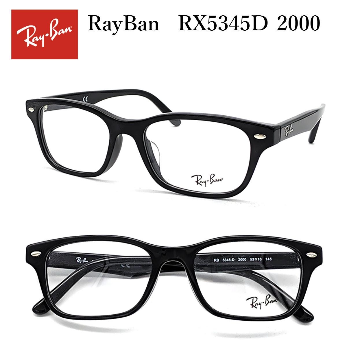 【正規品】 レイバン メガネ フレーム RayBan RX5345D (RB5345D) 2000 眼鏡 めがね 度付き対応 送料無料 定番 人気 オススメ 黒縁 黒 スクエア シャープ ビジネス カジュアル メンズ レディース 男性 女性 父の日 プレゼント