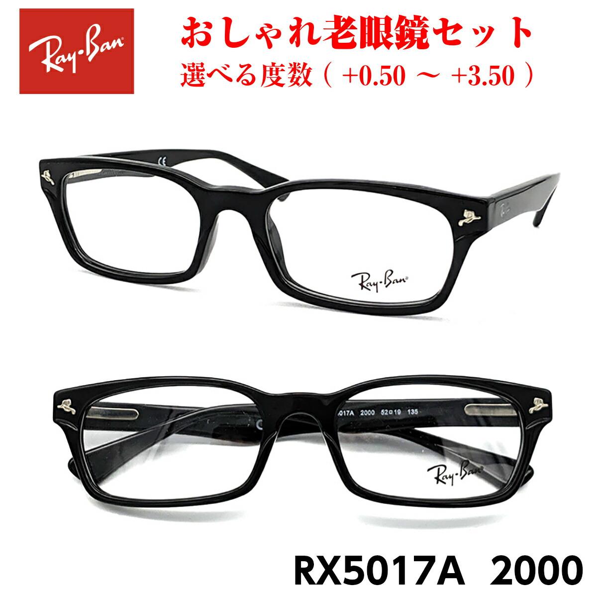 母の日 父の日 おしゃれ 老眼鏡 メンズ レディース 男性用 女性用 RayBan レイバン RX5017A (RB5017A) 2000 アジアンフィット 黒縁 黒 めがね 眼鏡 度付き 紫外線 UVカット ブルーライトカット メガネ プレゼント ギフト