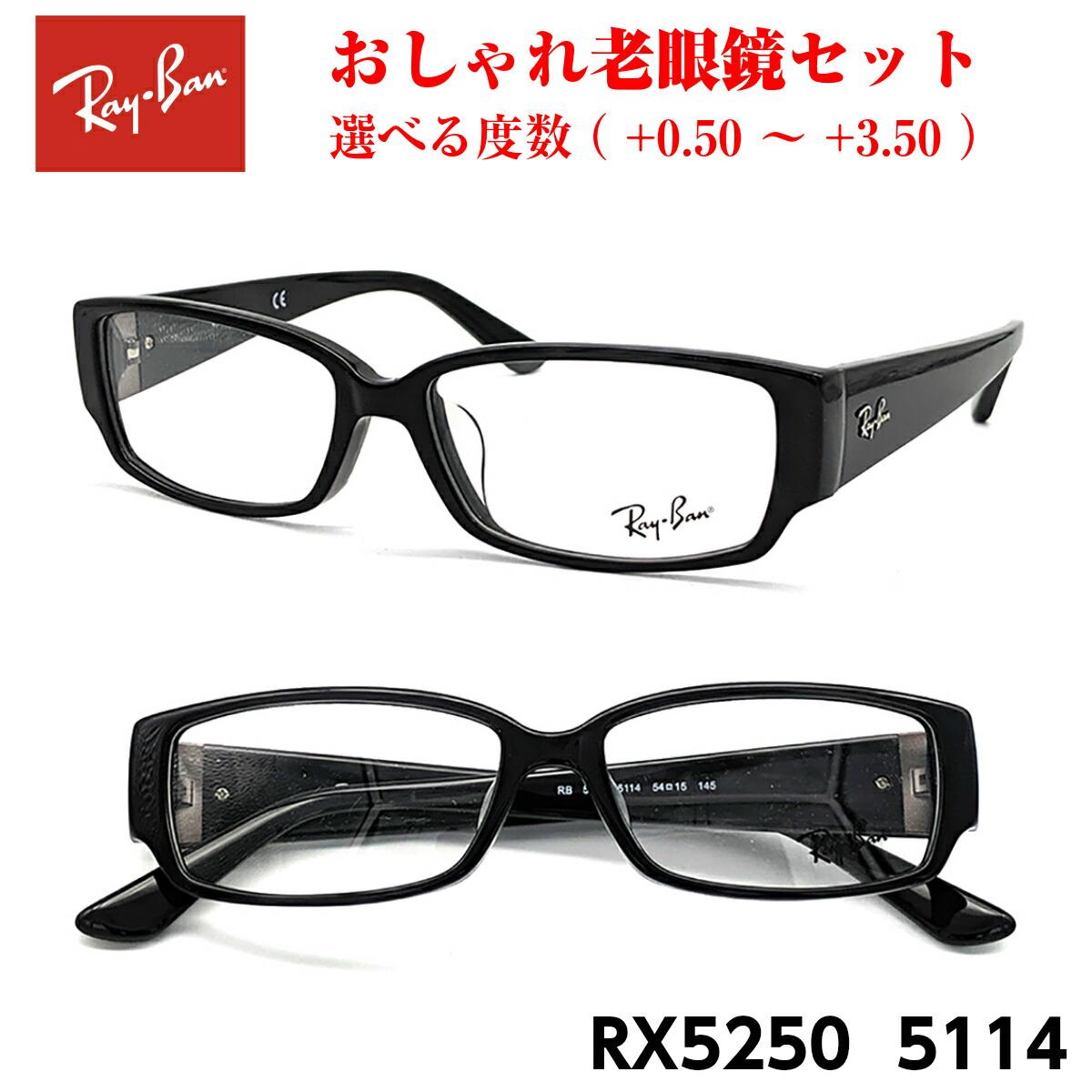 母の日 父の日 おしゃれ 老眼鏡 メンズ レディース 男性用 女性用 RayBan レイバン RX5250 (RB5250) 5114 アジアンフィット 黒縁 黒 めがね 眼鏡 度付き 紫外線 UVカット ブルーライトカット メガネ プレゼント ギフト