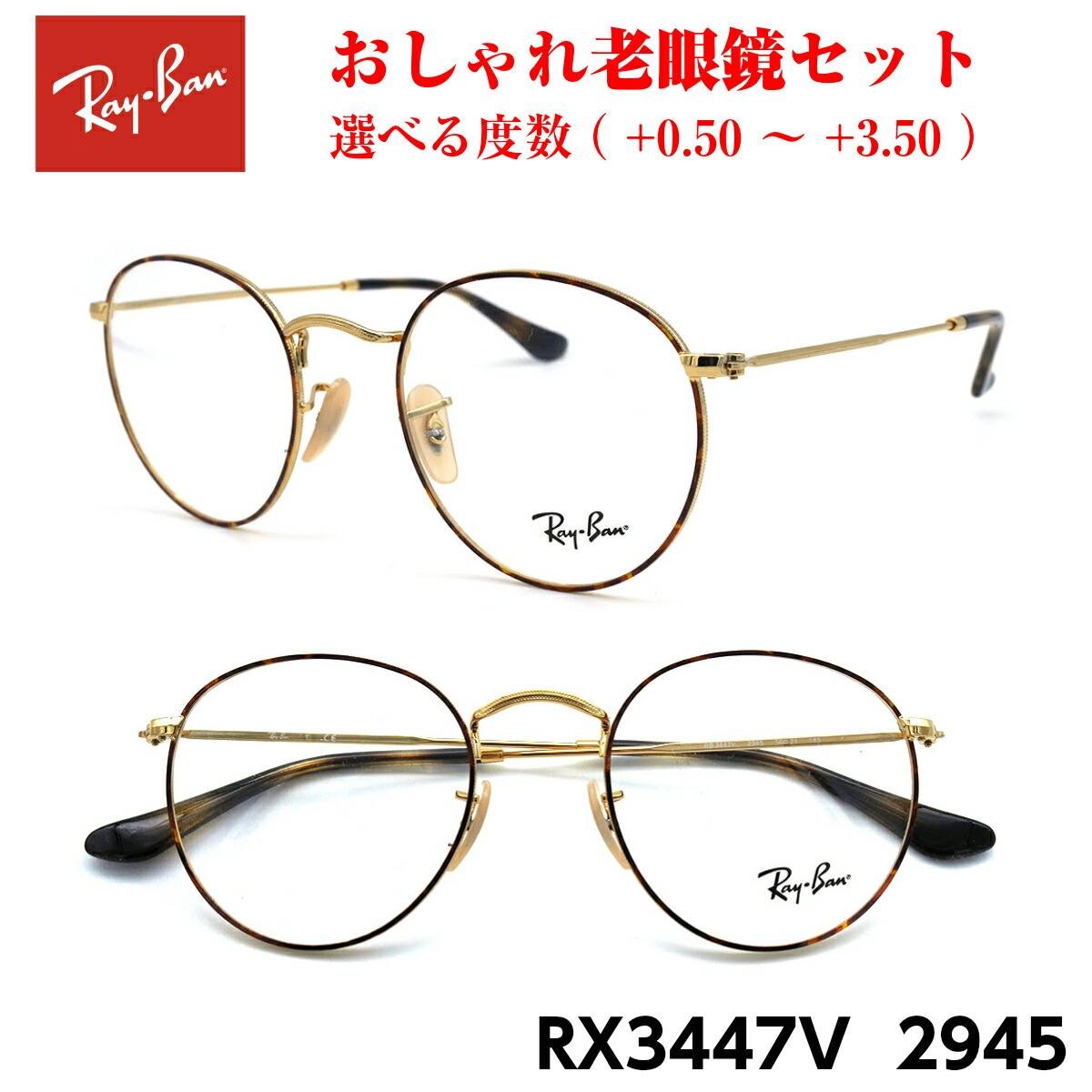 母の日 父の日 おしゃれ 老眼鏡 メンズ レディース 男性用 女性用 RayBan レイバン RX3447V (RB3447V) 2945 レトロ ラウンド 丸眼鏡 まる めがね 眼鏡 度付き 紫外線 UVカット ブルーライトカット メガネ プレゼント ギフト