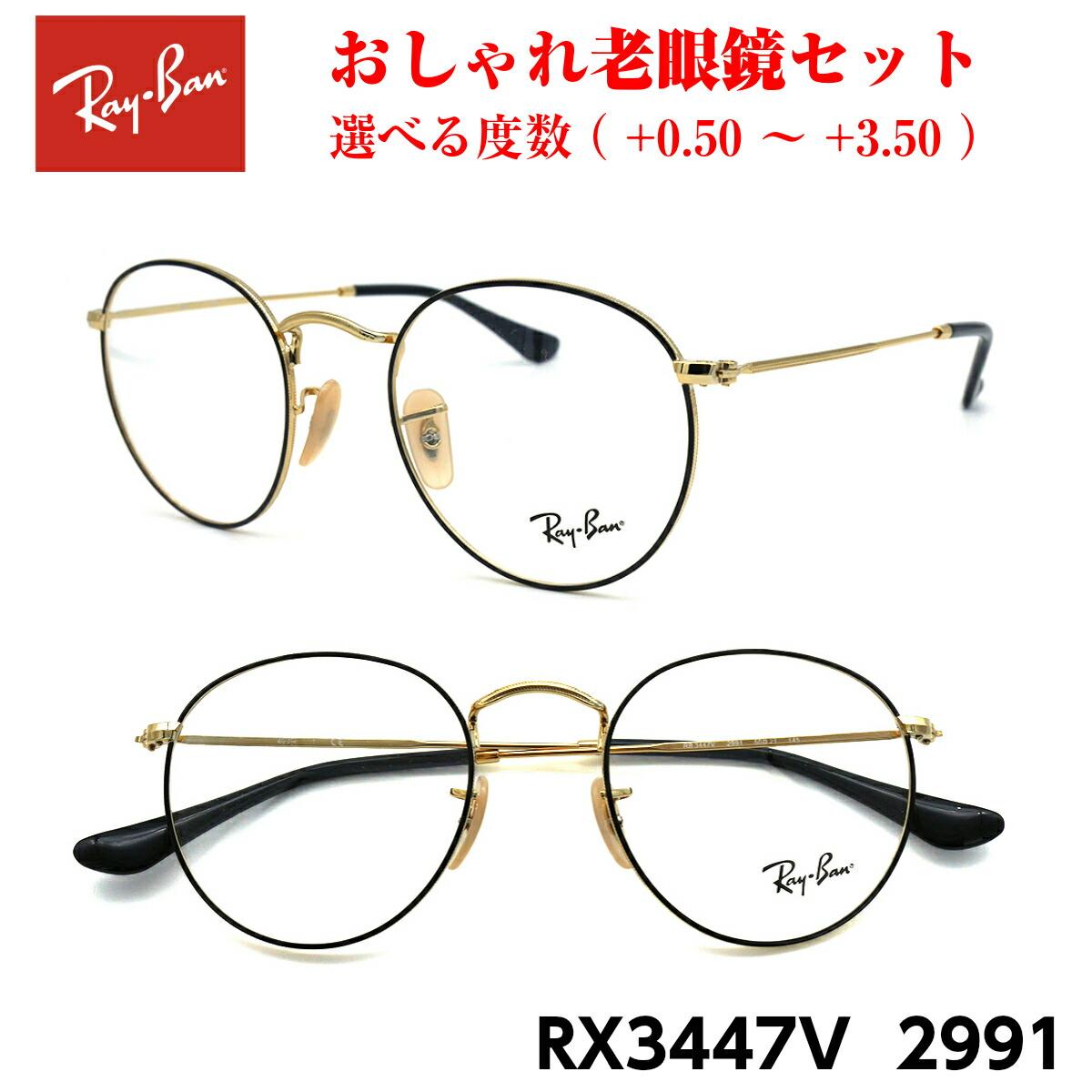 母の日 父の日 おしゃれ 老眼鏡 メンズ レディース 男性用 女性用 RayBan レイバン RX3447V (RB3447V) 2991 レトロ ラウンド 丸眼鏡 まる めがね 眼鏡 度付き 紫外線 UVカット ブルーライトカット メガネ プレゼント ギフト